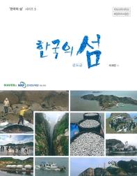 한국의 섬: 진도군