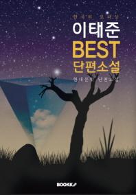 이태준 BEST 단편소설 (한국의 모파상)