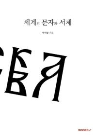 세계의 문자와 서체 (컬러판)