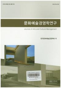 문화예술경영학연구(상반기)