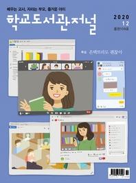 학교도서관저널 2020년 12월호(통권109호)