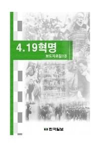 4.19 혁명 보도자료집 2권