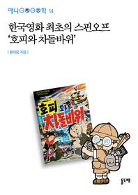 한국영화 최초의 스핀오프 '호피와 차돌바위' (애니고고학 14)
