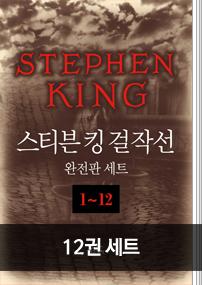 스티븐 킹 걸작선 완전판 세트