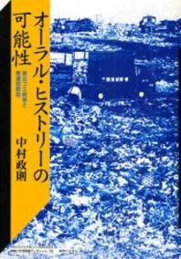 オ―ラル.ヒストリ―の可能性 東京ゴミ戰爭と美濃部都政