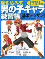 描きこみ式男の子キャラ練習帳(基本デッサン) 基本がわかる!もっとうまくなる!