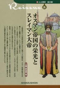 オスマン帝國の榮光とスレイマン大帝