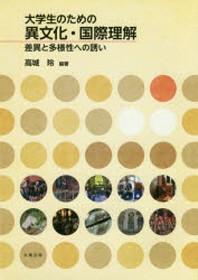 大學生のための異文化.國際理解 差異と多樣性への誘い