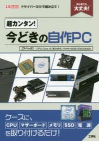 超カンタン!今どきの自作PC (スペック)CPU CORE I5(第9世代)/RAM16GB/SSD500GB 初心者でも大丈夫! ドライバ-だけで組み立て!