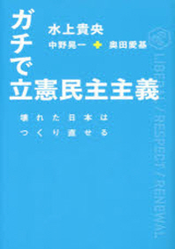 ガチで立憲民主主義 壞れた日本はつくり直せる