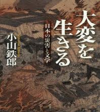 大變を生きる 日本の災害と文學