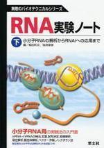 RNA實驗ノ―ト 下