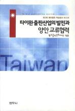 타이완 출판산업의 발전과 양안 교류협력