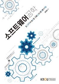 소프트웨어공학(1학기, 워크북포함)