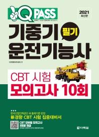 원큐패스 기중기운전기능사 필기 CBT 시험 모의고사 10회(2021)