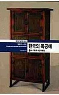 한국의 목공예(하)(열화당 미술책방 13)