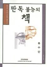 환상으로봉인된108편의엽편소설 판독 불능의 책