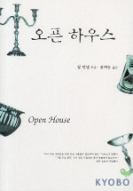 오픈 하우스