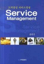 고객중심 서비스경영