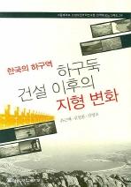 한국의 하구역 하구둑 건설 이후의 지형 변화