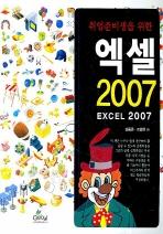취업준비생을 위한 엑셀 2007
