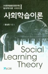 사회학습이론
