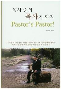목사 중의 목사가 되라