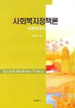 사회복지정책론(이론과 분석)