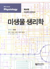 미생물 생리학