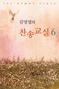김명엽의 찬송교실. 6