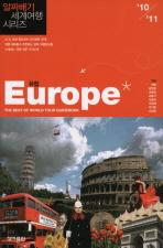 유럽(EUROPE)(2010 2011)