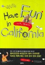 Have Fun in California (해브 펀 인 캘리포니아)