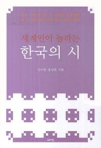 세계인이 놀라는 한국의 시