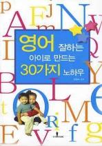 영어 잘하는 아이로 만드는 30가지 노하우