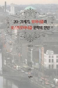 20-21세기, 모더니즘과 포스트모더니즘 문학의 진단