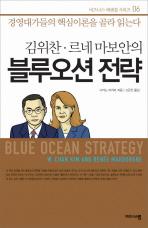 김위찬 르네 마보안의 블루오션 전략