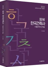 2022 도해 한국건축사 기출문제 및 해설