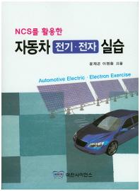 NCS를 활용한 자동차 전기 전자 실습