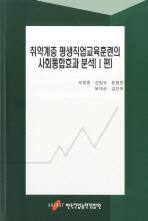 취약계층 평생직업교육훈련의 사회통합효과 분석(1편)