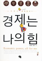 경제는 나의 힘