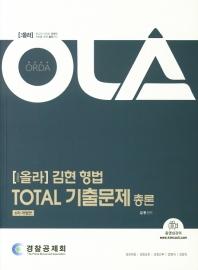 올라(OLA) 김현 형법 Total 기출문제 총론