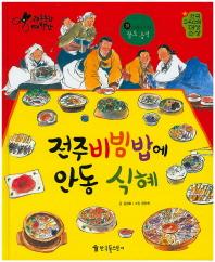전주비빔밥에 안동 식혜