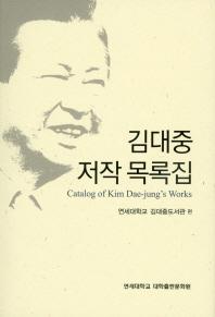 김대중 저작 목록집
