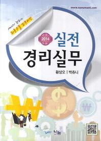실전 경리실무(2014)
