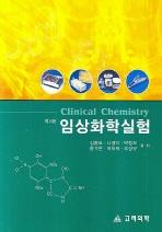 임상화학실험 (제3판)