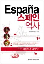 스페인 역사(개정판)