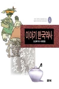 이야기 한국역사 8