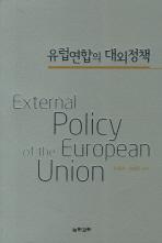 유럽연합의 대외정책