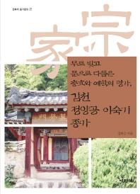 김천 정양공 이숙기 종가