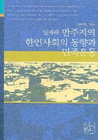 일제하 만주지역 한인사회의 동향과 민족운동